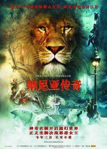 纳尼亚传奇:狮王、女巫和魔衣橱