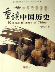重读中国历史