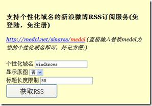 Medcl提供的新浪微博RSS调用页面