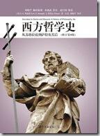 西方哲学史:从苏格拉底到萨特及其后