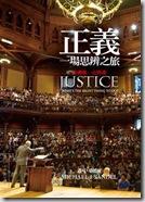 正义:一场思辨之旅