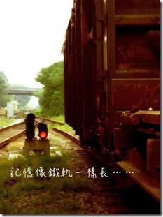 《记忆像铁轨一样长》