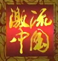 激流中国 NHK-China-1