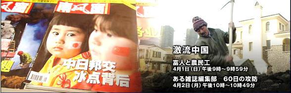 激流中国 NHK-China-2